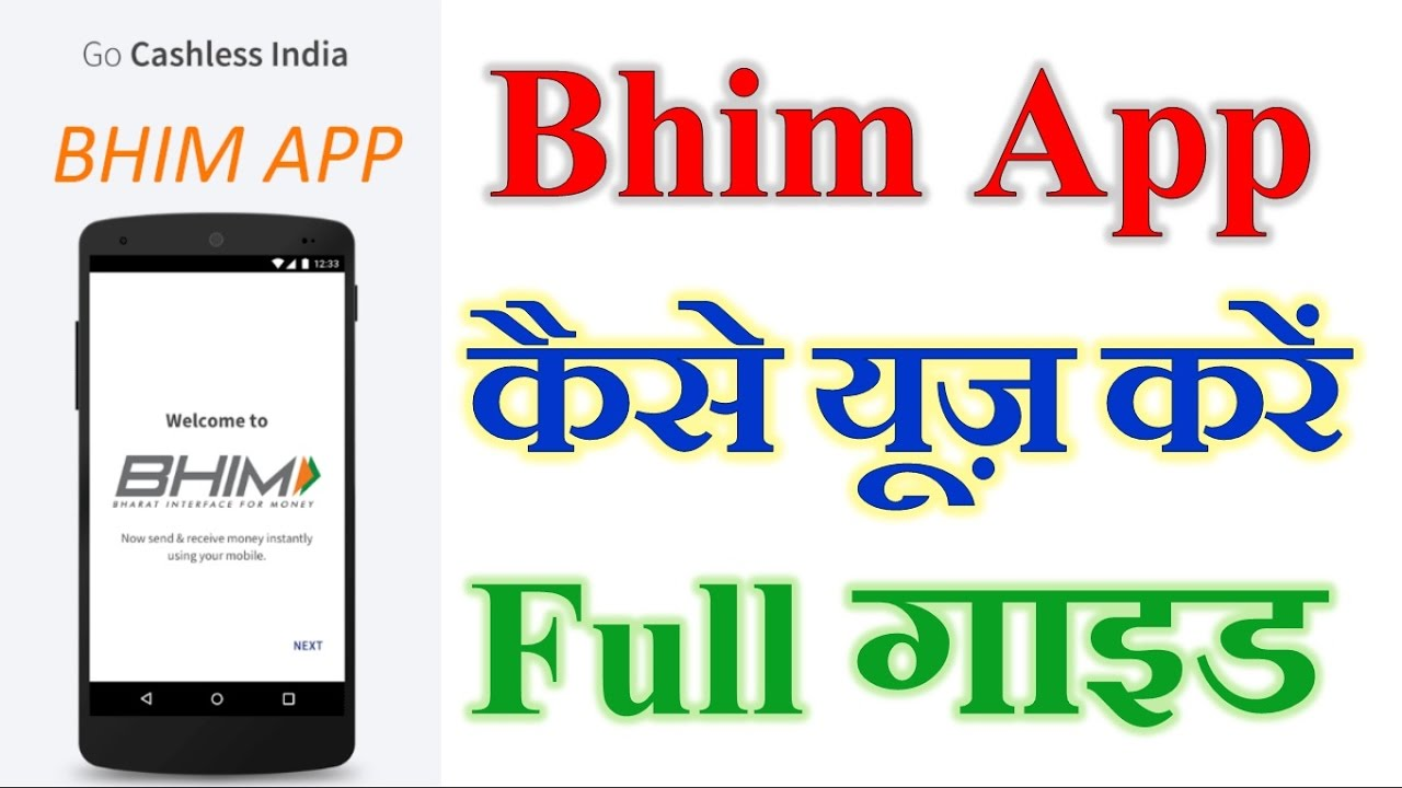 BHIM App: Sign up for Rs.25 and Rs.10 per referral: